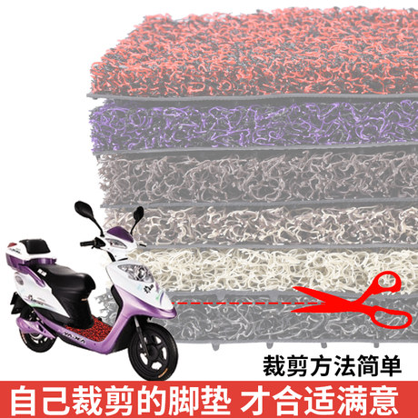 Emma electric car battery car foot pad electric scooter foot pad mat self-cutting turtle king universal