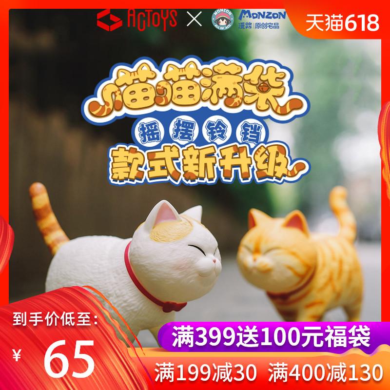 正版ACTOYS猫铃铛盲盒第二弹动漫周边摇摆铃铛手办二次元可爱摆件