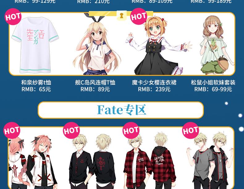 漫踪fate福袋动漫周边夏日fgo高倍率回馈英雄学院二次元男女T恤