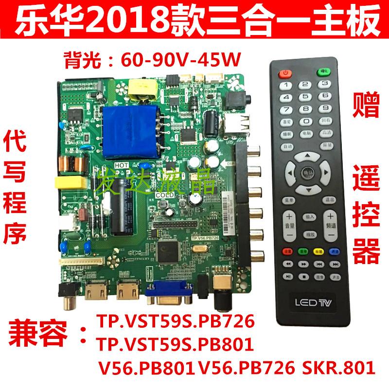 New Lehua TP V56 PB801TP V56 PB726SKR 801 three-in-one board