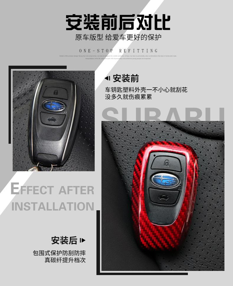 Ốp chìa khóa vỏ cacbon thật Subaru Forester 15-19 - ảnh 5