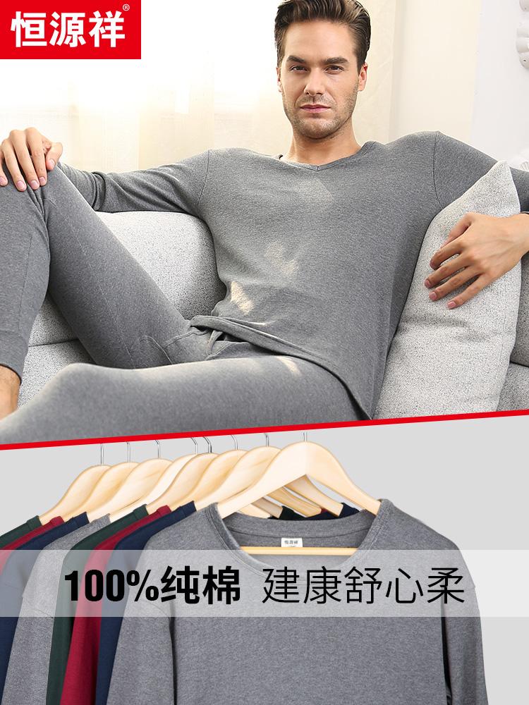 恒源祥保暖内衣男士纯棉,舒适秋衣秋裤