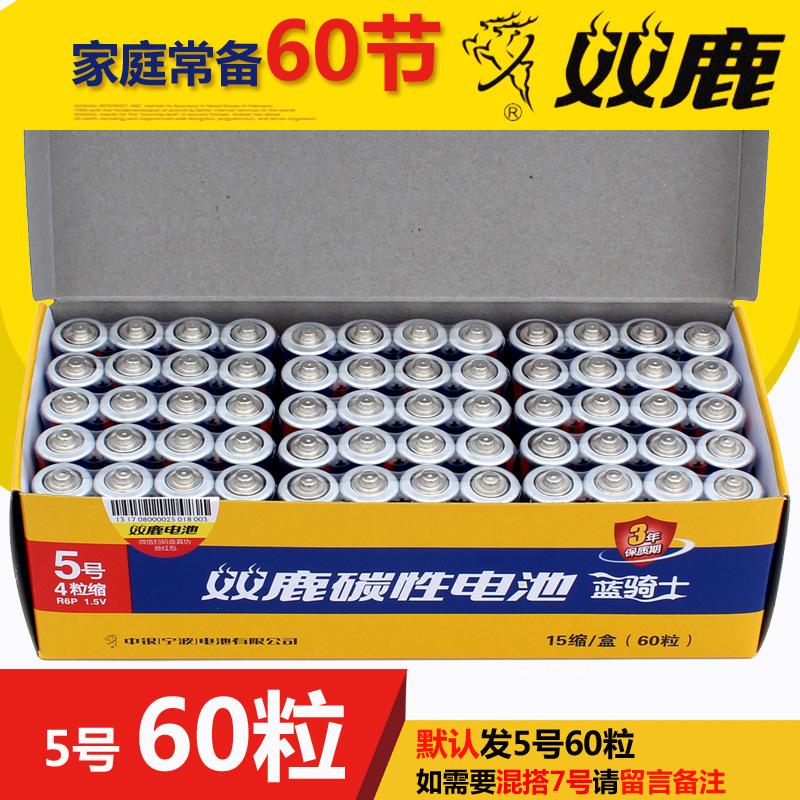 Двойная батарея оленя 60 углеродного телевизора кондиционер дистанционного управления детские Игрушечную батарею № 5 можно смешивать и смешивать с № 7 бесплатная доставка по китаю