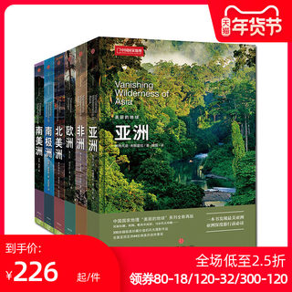 Official direct camp 丨 Chinese National Geographic Beautiful Earth Series Six Continental Set 6 Volume Asia, Europe, Africa, South America, Antarctica, North America Classic Collector's Science Book Photography Book