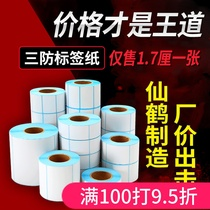 Three anti-thermal label paper e postage Electronic surface single electronic scale self-adhesive