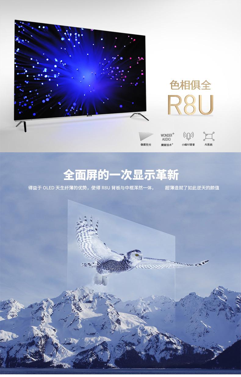 大家真实知道创维55R8U电视怎么样呢??评价一下创维55R8U电视画质好不好