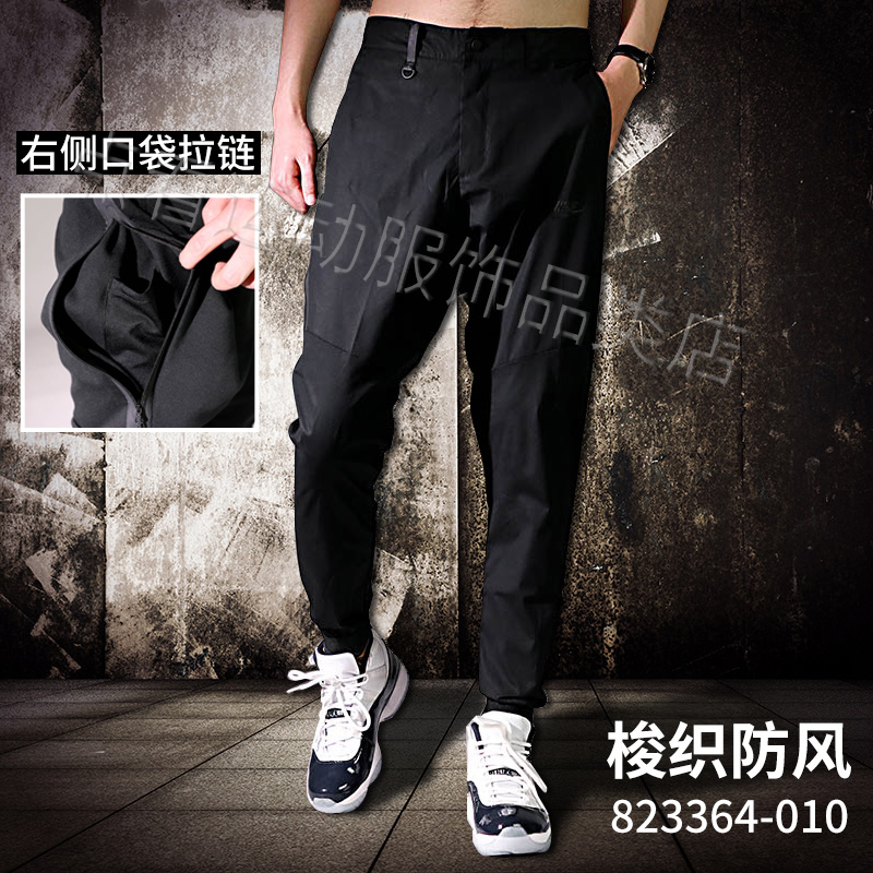 Nike men's trousers 2018 spring woven trousers-speed-drying, breathable  slim fit casual running sport pants 823364-010