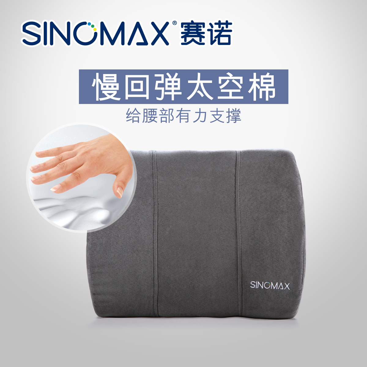 Sinomax Memory Foam Traditional Travel Pillow : [USD 81.09] SINOMAX Shiner, memory foam pillow car waist support cushion car office travel with ...