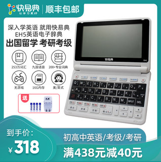 Quick and easy electronic dictionary EH5/EH7 English learning machine Sentence translation Examination Study abroad English-Chinese high school portable dictionary Real-person pronunciation Longman double solution Webster Collins postgraduate entrance examination
