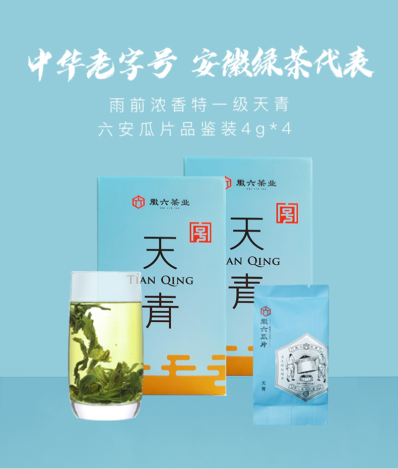 中华老字号 徽六 天青 特一级六安瓜片 绿茶 4g*4袋盒装 天猫优惠券折后¥8.8包邮(¥58.8-50)
