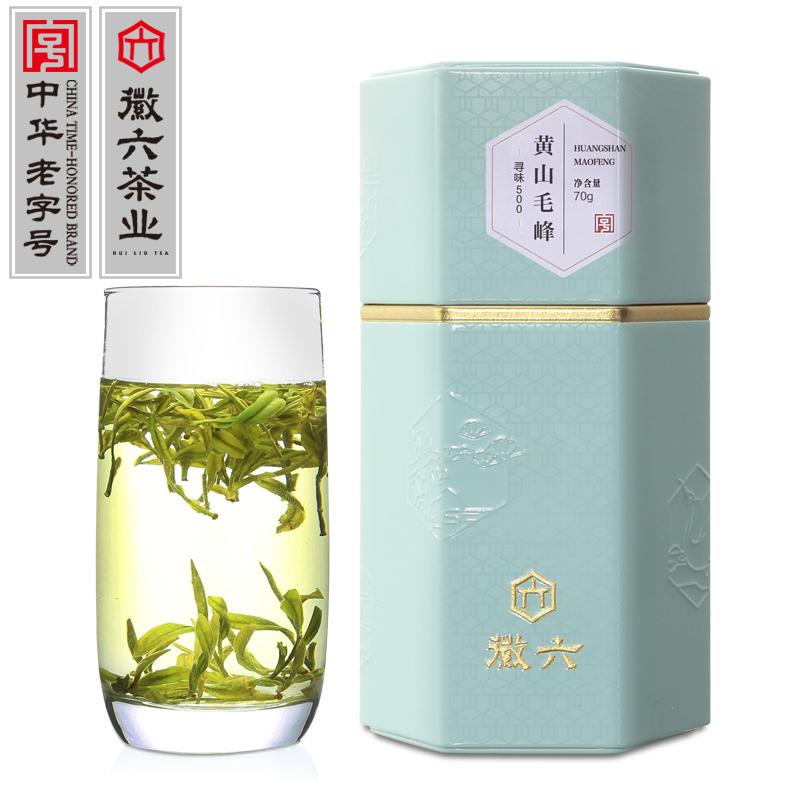 2019新茶预售,中华老字号 徽六 黄山毛峰高山绿茶70g