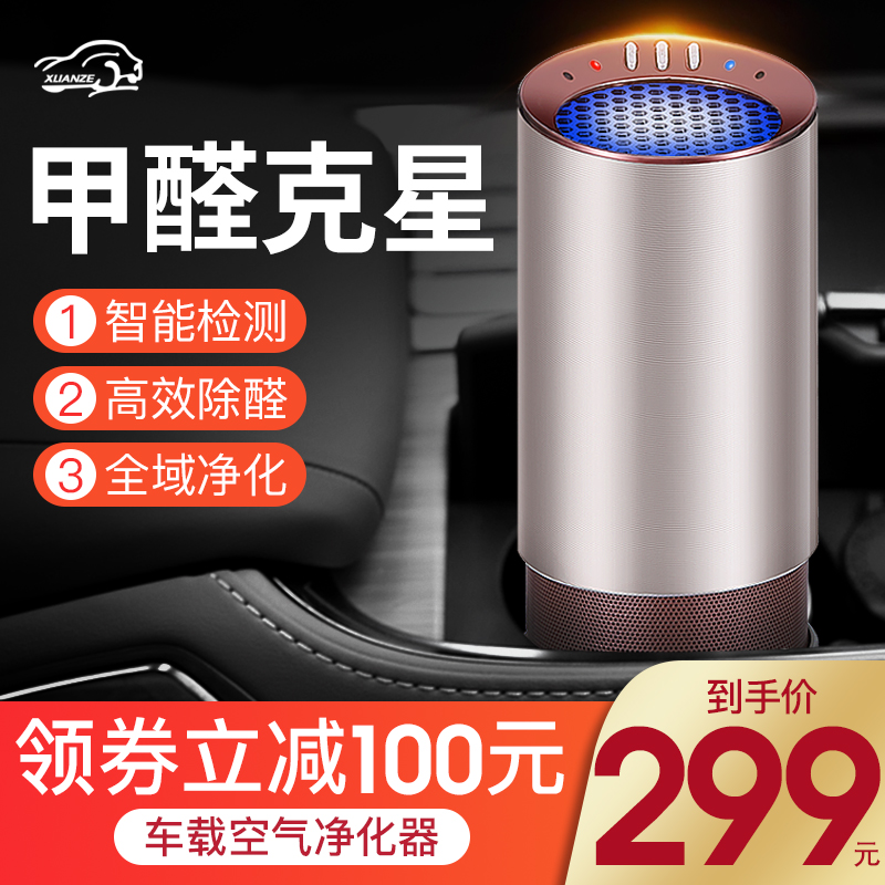 On-board air purifier cars with formaldehyde to eliminate the filtering odor smoke negative ion ozone PM2.5