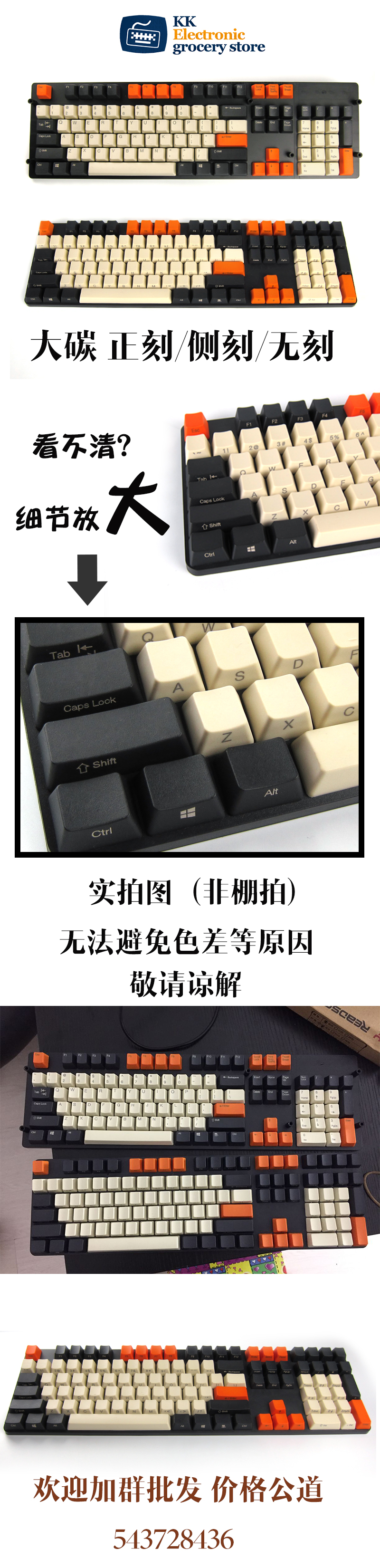 大碳机械键盘侧刻键帽可热升华键适配机械键帽详细照片