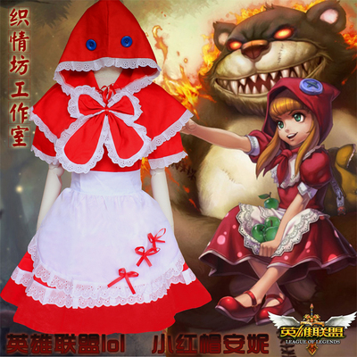 taobao agent Hero lol Little Red Riding Hood Anne maid costume cosplay costume game uniform Halloween witch spot