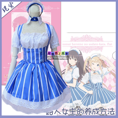 taobao agent How to raise a passerby heroine Yinglili Kato Megumi cos anime clothes maid outfit Shiba Rosen suspender skirt