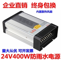 LED rain-proof switching power supply 5v12v24v400