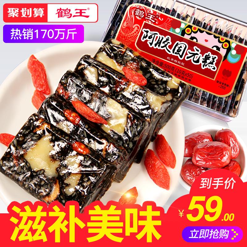 拍2件】鹤王手工糕即食阿胶型非纯女士阿胶固元膏块片阿娇啊胶糕