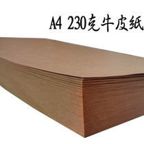 A4 A3 kraft paper 230g thick cardboard paper hand-painted cowhide cardboard