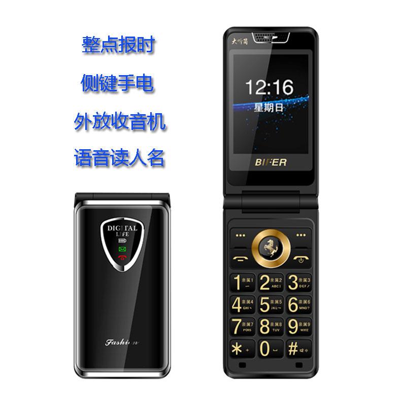 Tháp chuông vỏ sò ông già điện thoại di động nam to lớn nút lớn dài chờ đèn pin cũ quay số một chạm - Điện thoại di động