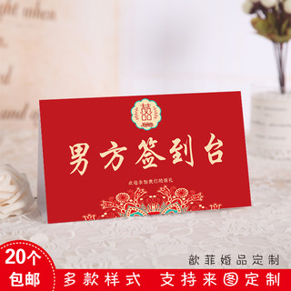 Mori Department Chinese Wedding Sign-in Card European Creative Seat Card Table Card Wedding Sign-in Office Table Card Wedding Card