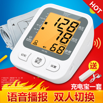 blood pressure measuring instrument household automatic high precision upper arm type Sphygmomanometer