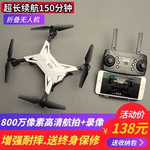 Folding remote control Aircraft HD aerial shooting professional four-axis aircraft aerial model man