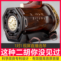 High-grade old mahogany Rosewood faucet adult playing professional erhu musical instruments