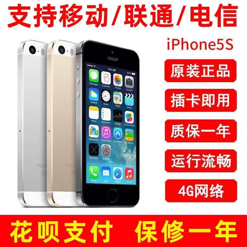 手机5S苹果iPhone5s移动联通指纹学生4G三网智能电信备用游戏机