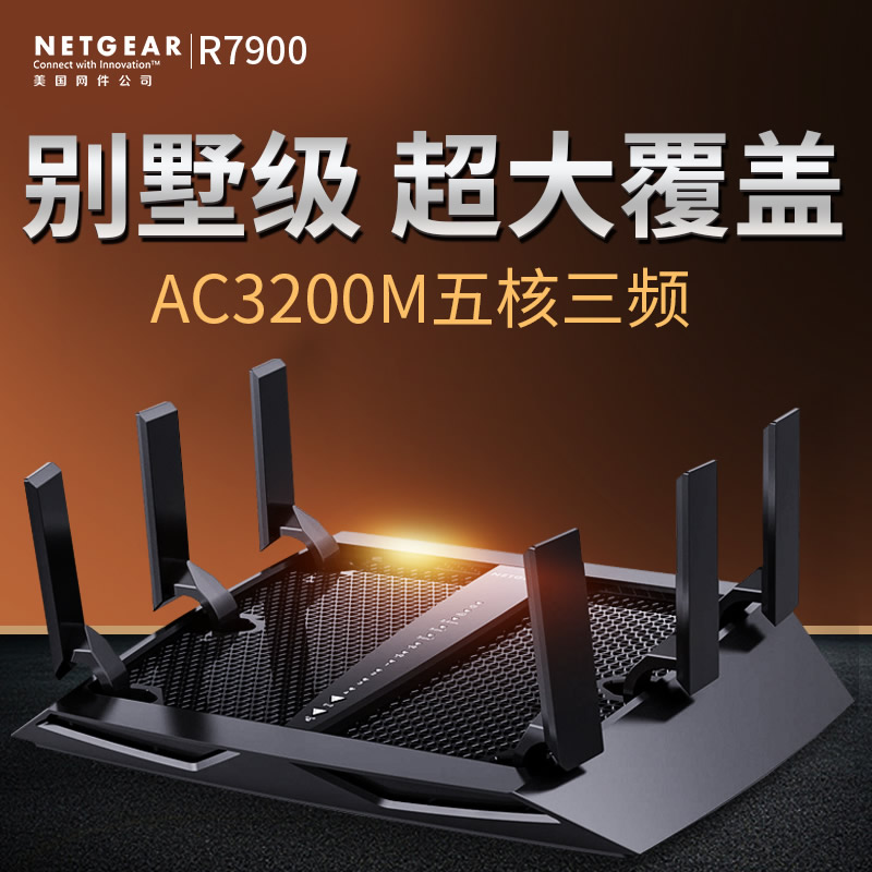 NETGEAR R8000 gigabit wireless router through the wall King enterprise  fiber high-speed high-power wifi