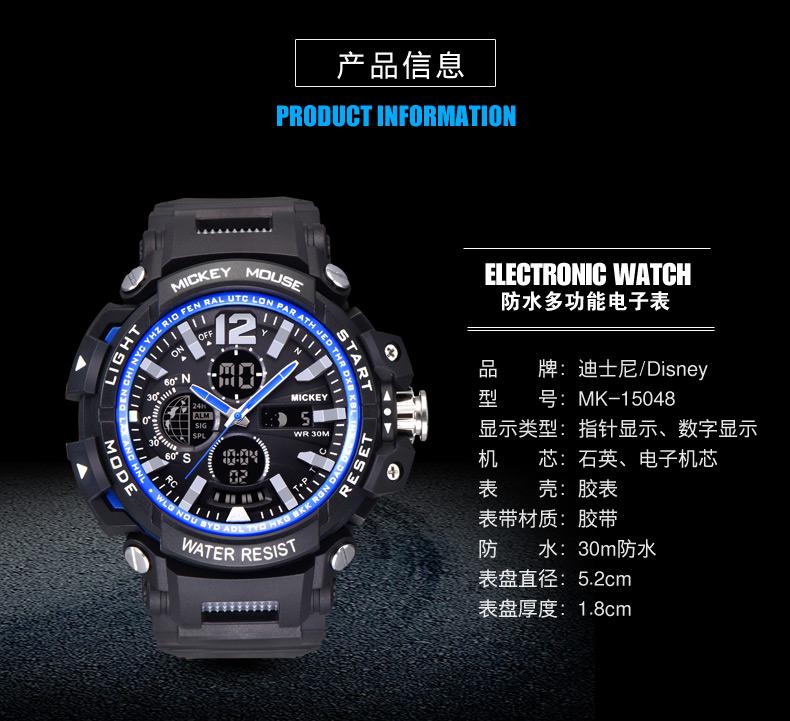 【迪士尼】新款防水多功能夜光手表