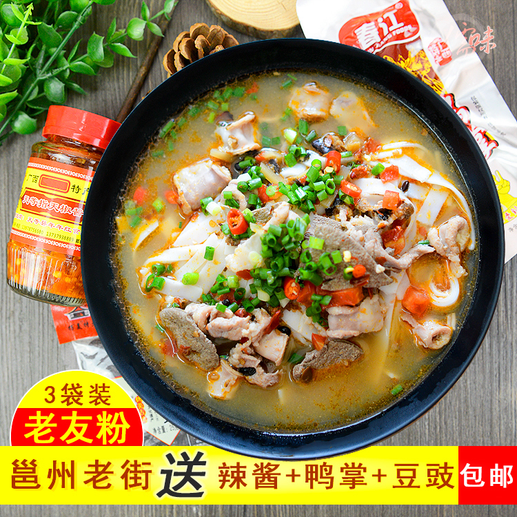 Authentic Nanning old friends powder soup powder fried powder sour bamboo  shoots old friends sauce Guangxi rice noodles wide pho flat powder 3 bags
