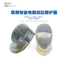 Zhang Brand Sabre mask Adult childrens sabre match face protection Sabre mask