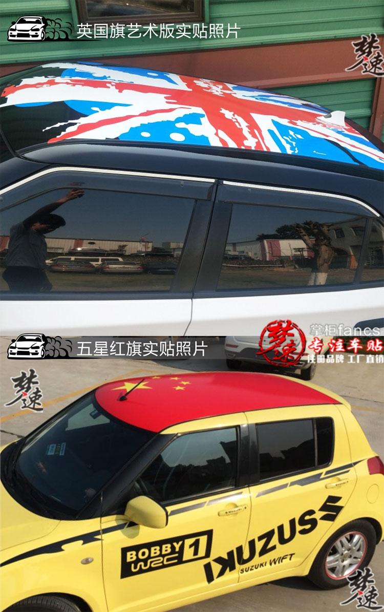 Car roof flag sticker china ying flag car sticker decoration stickers mg mg3 swift takizawa polo