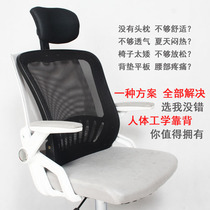 Extended backrest extension increase free mounting headrest office waist to waist protection