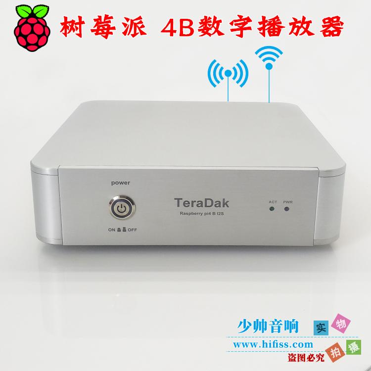 树莓派Raspberry pi3 B+ Pi4B HIFI DiGi 无损数字播放