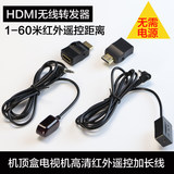 TV set-top box IR remote control extension cord extender cable remote transponder receives HD sharing