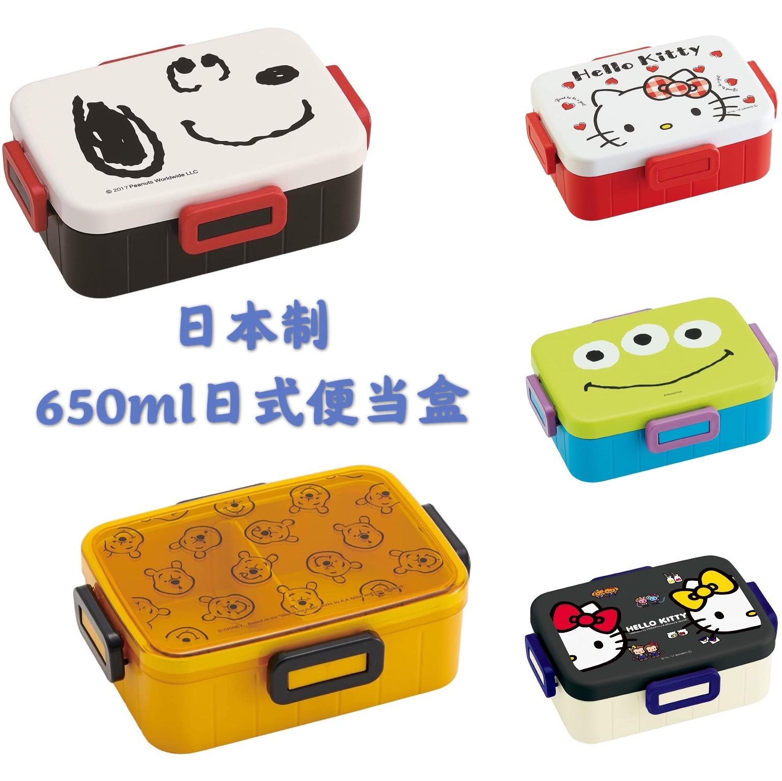 现货包邮!日本Kitty 史努比 维尼熊迪士尼卡桶日式便当盒 饭盒