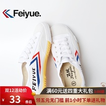 Feiyue LEAP 501 Classic Sports Canvas