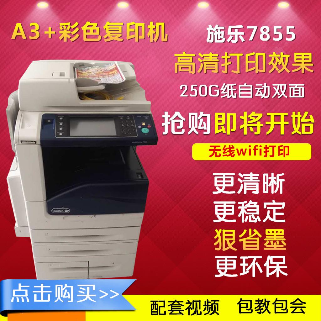 Máy quét sao chép laser in màu Xerox 7855 7835/7845/7855 máy photocopy composite a3