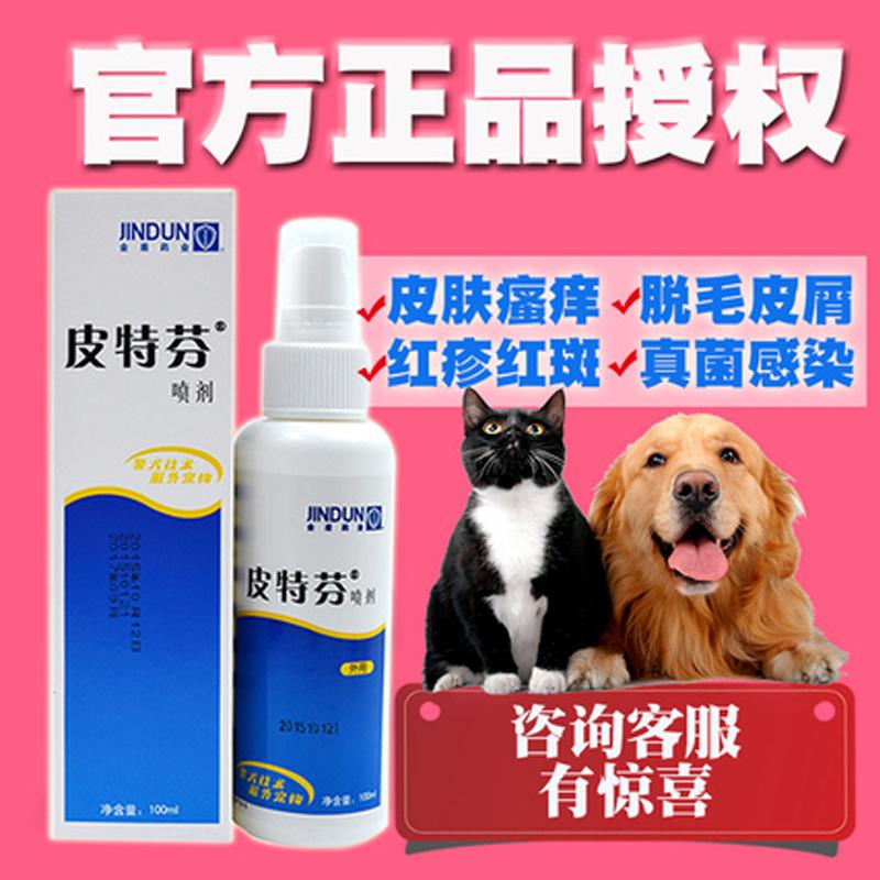 Nam Kinh Golden Shield Pitfen Spray Mèo và Chó Da Mèo Rêu Nấm Mite Pete 100ml - Cat / Dog Medical Supplies