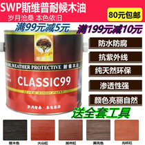 Direct sales Germany SWP weather wood oil wood outdoor anti-corrosion