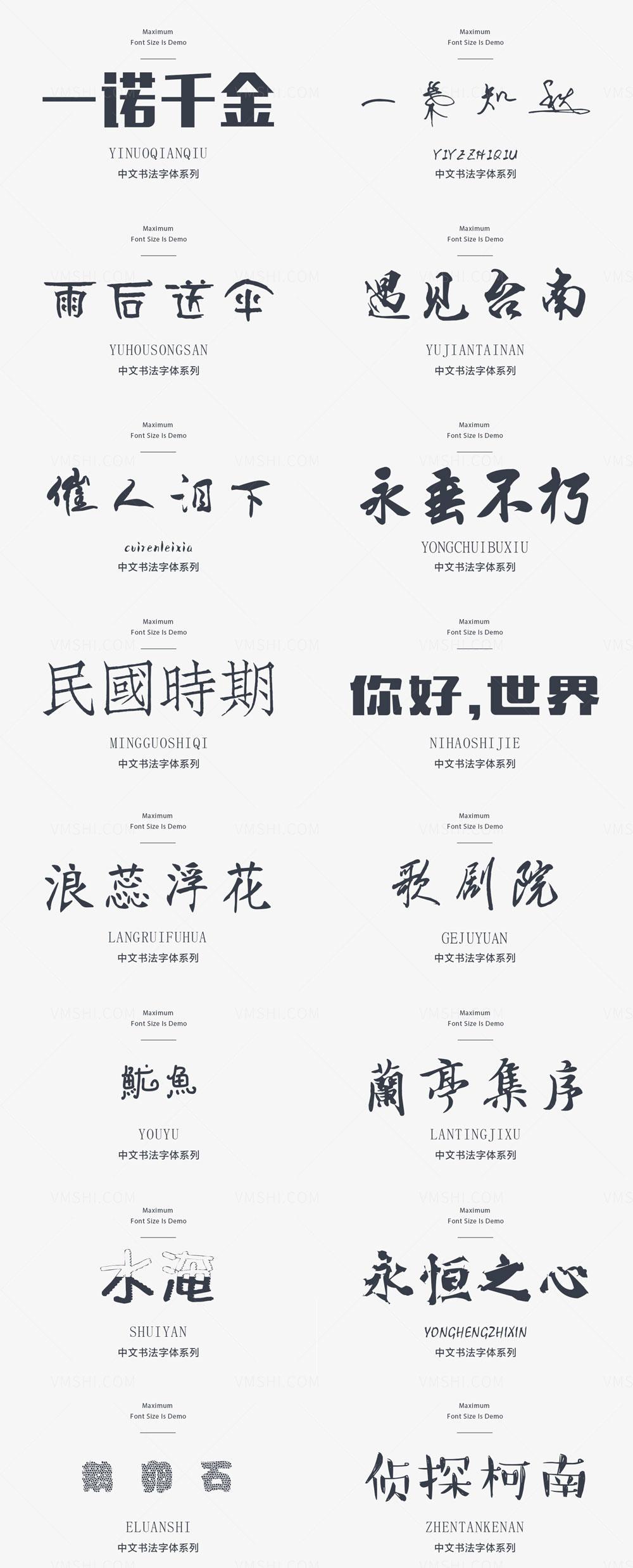 大师潜心珍藏版!1860款文艺范电影宣传海报字体插图(3)