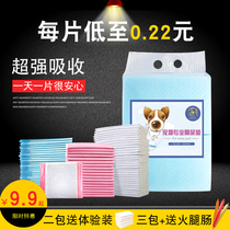 Pet Pads S100 tablets non-thickened cat dog urine not wet dog