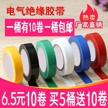 Electrical tape Waterproof PVC Electrical insulation tape flame Retardant No