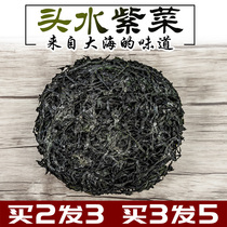 Seaweed dried sand free to wash seaweed buns egg soup laver Soup laver