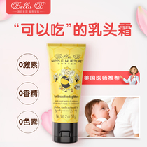 Small Bee nipple cream lactating pregnant woman nipple protection frost sheep fat paste