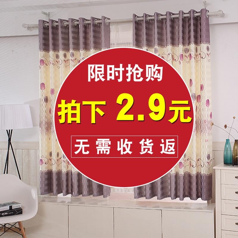 窗帘成品简约现代小短帘飘窗客厅卧室阳台半遮光布料特价清仓包邮