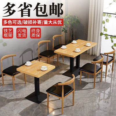 Fast food table and chair combination simple imitation solid wood wrought iron horn chair snack milk tea dessert hotel commercial dining table and chair