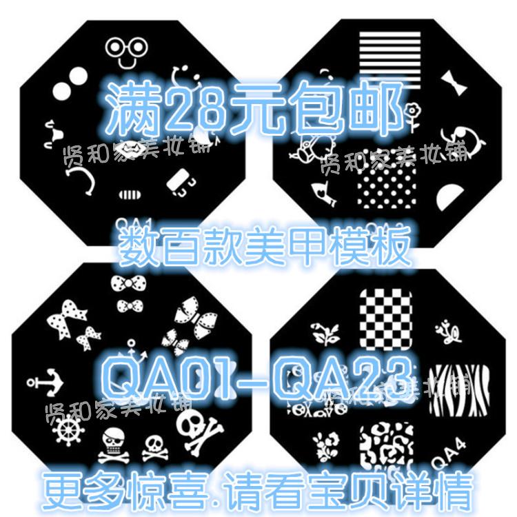 满28包邮优质蓝膜彩绘印花印花钢板模板美甲指甲油模板QA1-QA23