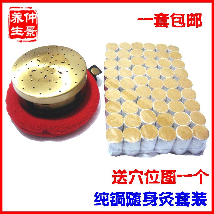 【厂家包邮】铜随身灸套装艾灸盒送54段艾条五年陈艾段黄金蕲艾柱